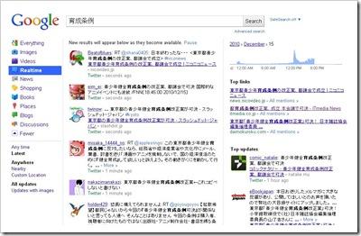 google_realtime