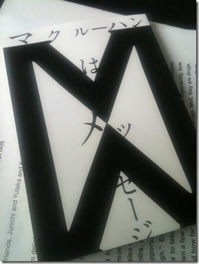 McLuhan_Book