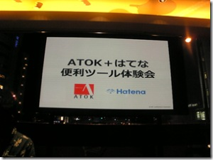ATOK+はてな便利ツール体験会