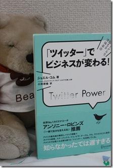 Twitter_Power