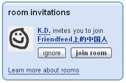 friendfeed_room_4