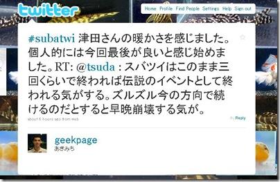 geekpage_tweet_subatwi