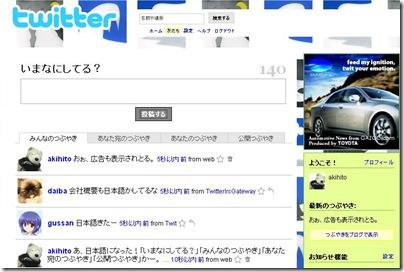 twitter_japanese