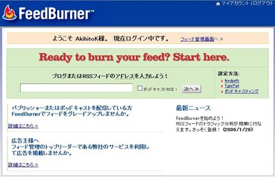 Feedburnerjp_1