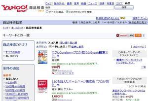 Yahoo_item_search_trackback